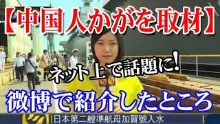 getlinkyoutube.com-【海自 護衛艦 かが】中国人が新護衛艦かがを取材、中国版ツイッター・微博で紹介したところインターネット上で物議を醸している