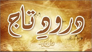 Darood E Taj | Darood Sharif in beautiful Voice | Daroodtaj |  beautiful darood-e-taj