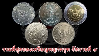 getlinkyoutube.com-รวม 5 สุดยอดเหรียญพญาครุฑในสมัยรัชกาลที่ 9 รวม 2 บารมีของพ่อหลวงและพญาครุฑปกป้องคุ้มครอง | L2S