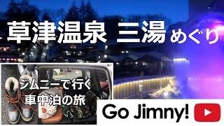 Go Jimny! ジムニーで雪道を行く車中泊の旅 ☆ 冬の草津温泉でP泊 を検証