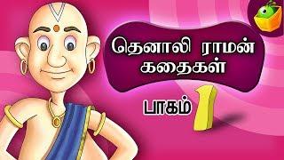 Tenali Raman Part 1(தெனாலி ராமன்)   Non Stop Short Stories   Tamil Stories for Kids