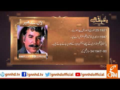 Yaad Baqi Hai l Lala Sudhir