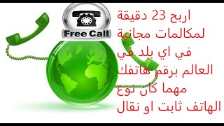 getlinkyoutube.com-اربح23دقيقة رصيد مكالمات مجانية لتتصل بأي بلد في العالم برقم هاتفك مهما كان نوع الهاتف ثابت او نقال