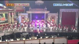 getlinkyoutube.com-早稲田摂陵高校 吹奏楽部 マーチングバンド