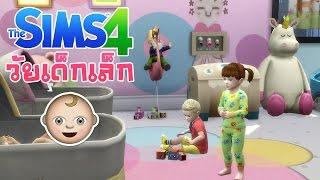 getlinkyoutube.com-The Sims 4 ขุ่นแม่เบลล่า ตั้งท้อง คลอดลูก