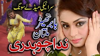 NIDA CHOUDHRY | saraiki Medley song | New Stage Mujra | Babar theater multan | Vicky Babu Production width=