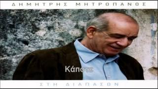 getlinkyoutube.com-Δημήτρης Μητροπάνος - Στη Διαπασών (2008 - Full Album)