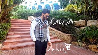 getlinkyoutube.com-الله يساعدك لـ حيدر ابو العباس