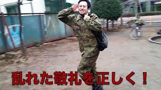 getlinkyoutube.com-元自衛隊員が正しい敬礼を紹介!