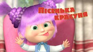 getlinkyoutube.com-Маша та Ведмідь: Пісня Красуня (Така гарна - аж страшно!)