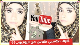 getlinkyoutube.com-كيف تكسب فلوس من اليويتوب؟ | ?How Youtubers Get Paid