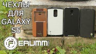 getlinkyoutube.com-Чехлы для Samsung Galaxy S5 обзор. Бамперы и кейсы для SGS5: Sрigen SGP, Nillkin, Rock by FERUMM.COM