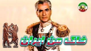 وصیت نامه محمدرضا شاه (شما مقایسه کنید وصیت نامه خمینی هندو زاده را با محمدرضا شاه) ❀