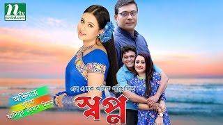 """getlinkyoutube.com-Romantic Bangla Natok """"Swapno"""" l Purnima, Milon l Drama & Telefilm"""
