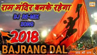 bajrang dal song 2017 dj remix download