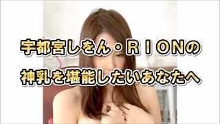 getlinkyoutube.com-宇都宮しをん・RIONの神乳を堪能したいあなたへ