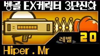 getlinkyoutube.com-[모바일게임] 냥코대전쟁 드디어 3단진화!!! Hiper . Mr!!!