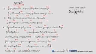 getlinkyoutube.com-បទ ឈឺ Original Song Hurt   Kanhchna Chet with guitar chords for free