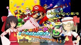getlinkyoutube.com-【ゆっくり実況】マリオパーティ6「トラップファクトリー編」Part1