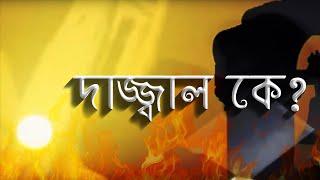 getlinkyoutube.com-দাজ্জ্বাল কে?