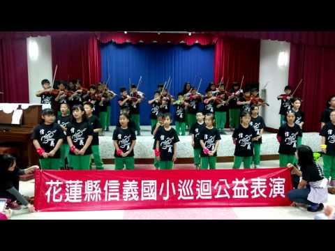 3花蓮縣信義國小105年小提琴弦樂團公益巡迴表演1050423