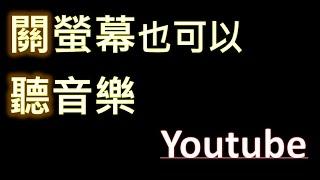 大便利!!  Youtube 關螢幕也可以聽音樂^^