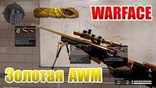 getlinkyoutube.com-Warface как выбить Золотую AWM и 10 обычных AWM
