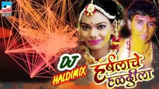 harshalache haldiala DJ MIX | Latest Haldi Lagnageet | Jukebox | 2016
