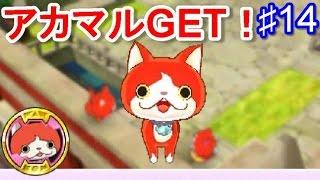 getlinkyoutube.com-妖怪ウォッチバスターズ赤猫団♯14 アカマルGET!ナンバー1猫は誰だ!