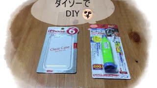 【DIY】ダイソーのミニルーター使ってみた【iPhoneケース】