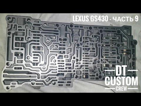 Lexus GS430 - часть 9. Страшное слово - гидроблок. Что с ним делать то?