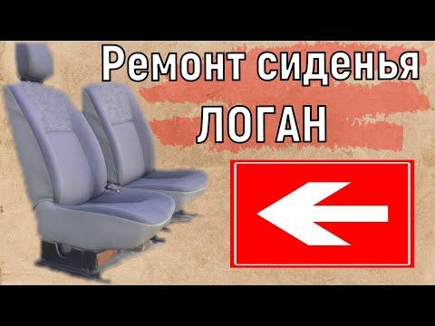 Ремонт сиденья Renault Logan Repair seat Renault Logan