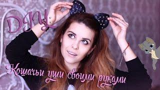 getlinkyoutube.com-DIY: Кошачьи уши своими руками|Fosssaaa