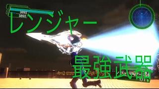 地球防衛軍4.1 レンジャー 最強武器のまとめ