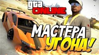 getlinkyoutube.com-GTA 5 Online - Мастера угона! #77