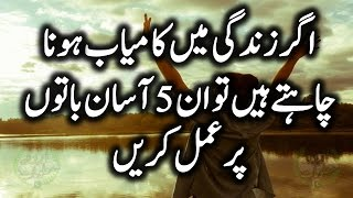 How to Become Successful in Life in Urdu Zindgi Mai Kamyab kaise Bane width=