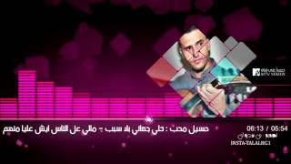 getlinkyoutube.com-حسين محب | خلي جفاني بلا سبب | مالي عن الناس ايش عليا منهم 2017