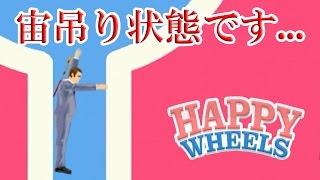 getlinkyoutube.com-【Happy wheels】ハイ先生!宙吊りです!「正解っ!」