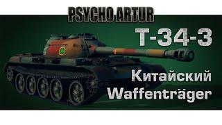 getlinkyoutube.com-T-34-3 Китайский Waffenträger