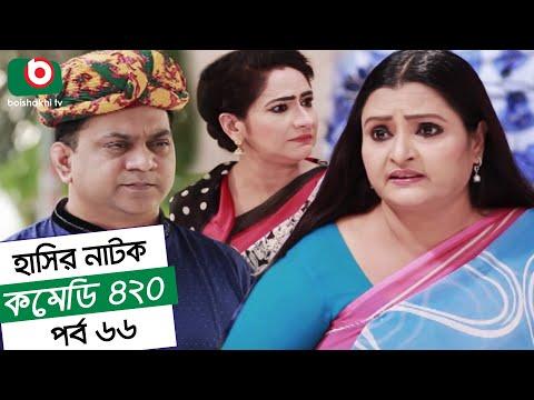 Dom Fatano Hashir Natok - Comedy 420 | EP - 66 | Mir Sabbir, Ahona, Siddik, Chitrolekha Guho