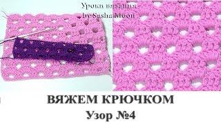 getlinkyoutube.com-ВЯЖЕМ КРЮЧКОМ - узор №4