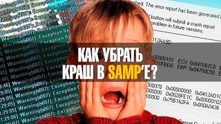 getlinkyoutube.com-Как убрать краш (вылет) / Crash в GTA SAMP. 2 способа!