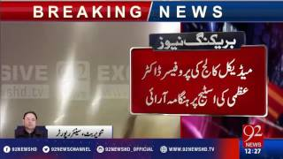Chaos in a ceremony held at the Medical College Gujranwala - 92NewsHD