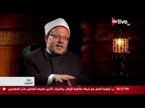 حوار المفتي .. الأحد 4 يونيو 2017