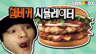 getlinkyoutube.com-초 병맛! ㅋㅋㅋ // 햄버거 시뮬레이터 (Citizen Burger Disorder) [태경]