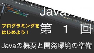 getlinkyoutube.com-java入門 第1回 javaの概要と開発環境の準備
