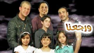 getlinkyoutube.com-ورجعنا - نجوم ونجمات كراميش| قناة كراميش Karameesh Tv