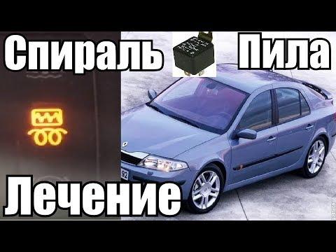 Спираль Пила Аварийный Режим Renault Laguna 2 ЛЕЧЕНИЕ (Доп Реле)