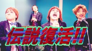 getlinkyoutube.com-驚愕!!口だけバンドのPVの全貌が明らかに!ケモノノミチ第10話 Movie#513