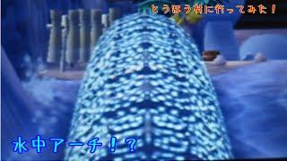 getlinkyoutube.com-【とびだせどうぶつの森】水中にアーチがある村!?とうほう村に行ってみた!